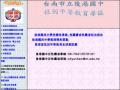 後港國中性別平等網  pic