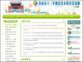 台南市12年國民基本教育資訊網 pic